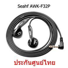 ราคา ราคาถูกที่สุด Seahf Awk F32P หูฟัง Smartphone ประกันศูนย์ไทย สีดำ