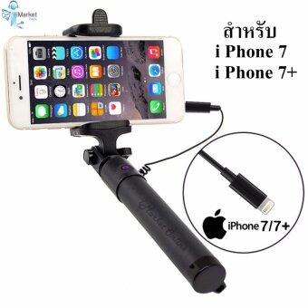 SELFIE STICK ไม้เซลฟี่ สำหรับ Iphone 7/ 7Plus (สีดำ)