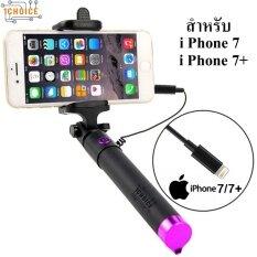 Selfie Stick ไม้เซลฟี่ สำหรับ Iphone 7/ 7plus (สีชมพู).