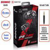 โปรโมชั่น Senicc G45 หูฟัง เสียงดี Small Talk Iphone Android Smart Phone เสียงเบสหนักมีmic Storeo Super Bass กรุงเทพมหานคร