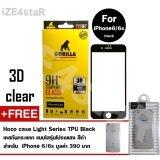 ซื้อ Set Gorilla New 3D Real Curved Black Hoco Case Light Series Tpu Cover Ii กอริล่าฟิล์มกระจกนิรภัยเต็มจอขอบโค้งสีดำ For Iphone 6 6S ถูก ใน กรุงเทพมหานคร