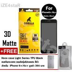 Set Gorilla New 3D Real Curved Matte Black Hoco Case Light Series Tpu Cover Ii กอริล่าฟิล์มกระจกนิรภัยเต็มจอแบบด้านขอบโค้งสีดำ For Iphone 6 6S ถูก