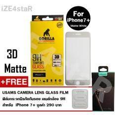 Set Gorilla New 3D Real Curved Matte + USAMS Camera lens กอริล่าฟิล์มกระจกนิรภัยเต็มจอแบบด้านขอบโค้งสีขาว For iPhone 7 plus