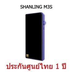 SHANLING M3S เครื่องเล่นพกพารองรับ DSD Bluetooth ประกันศูนย์ไทย 1 ปี (สีน้ำเงิน)
