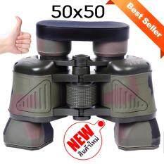 ราคา Shop108 Military Binoculars High Power 50X50 กล้องส่องทางไกลสองเลนส์คุณภาพสูง 50X50 Army Green ใหม่