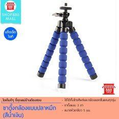 ขาย Shop888 ขาตั้งกล้องแบบปลาหมึก สีน้ำเงิน ออนไลน์