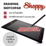 ราคา Shoppy Sketchpad Notepad โน๊ตแพด แท็บเล็ต สำหรับจด เขียน สเก็ตซ์ภาพ พรีเซนต์งาน พร้อมปากกา ออนไลน์ ไทย
