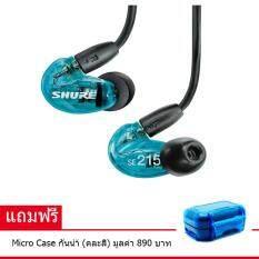 Shure SE215 Special Edition In-Ear  (ฺBLUE) แถมฟรี Caseกันน้ำ(คละสี) มูลค่า890บาท