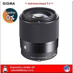 Sigma Lens 30mm F1.4 DC DN for Sony E-Mount ***ผ่อน 0% 10 เดือน