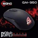 ส่วนลด Signo E Sport Osiris Gaming Mouse รุ่น Gm 950 Black Signo กรุงเทพมหานคร