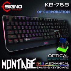SIGNO คีย์บอร์ดสำหรับเกม E-Sport RGB Mechanical Gaming Keyboard รุ่น MONTAGE KB-768 (Blue Switch)