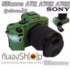 Silicone Case Sony A72 A7M2 เคสซิลิโคน A7II A7RII A7SII รุ่นเปิดแบตได้ สีเขียวทหาร