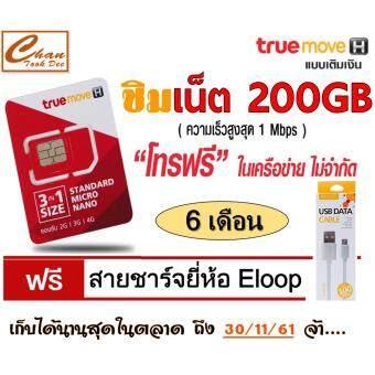 ซิม ทรู หลานเทพ Sim Net TRUE เน็ต 4G เร็ว 1Mbps 200GB โทรฟรีTRUE (แบบ 6 เดือน) ฟรี สายชาร์จยี่ห้อ Eloop