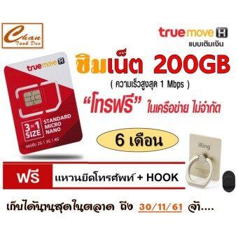 ซิม ทรู หลานเทพ Sim Net TRUE เน็ต 4G เร็ว 1Mbps 200GB โทรฟรีTRUE (แบบ 6 เดือน) ฟรี แหวนยึดโทรศัพท์ + HOOK