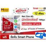 ส่วนลด ซิม ทรู ลูกเทพ Sim Net เครือข่าย True ซิมเติมเงินเน็ต 4G Unlimited ความเร็วสูงสุด 1Mbps ใช้ได้ไม่อั้น โทรฟรีในเครือข่าย แบบ 12 เดือน ฟรี มือจับSmart Phone True ใน กรุงเทพมหานคร