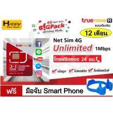 ขาย ซื้อ ซิม ทรู ลูกเทพ Sim Net เครือข่าย True ซิมเติมเงินเน็ต 4G Unlimited ความเร็วสูงสุด 1Mbps ใช้ได้ไม่อั้น โทรฟรีในเครือข่าย แบบ 12 เดือน ฟรี มือจับSmart Phone ใน กรุงเทพมหานคร