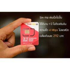 ราคา ซิม ทรู เทพ Sim Net เครือข่าย True ซิมเติมเงินเน็ต 4G Unlimited ความเร็วสูงสุด 4Mbps ใช้ได้ไม่อั้น Lotใหม่ ลงทะเบียนได้ถึง 31 12 61 เป็นต้นฉบับ True