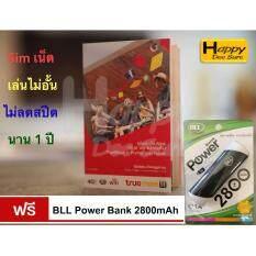 ราคา ซิม ทรู เทพ Sim Net เครือข่าย True ซิมเติมเงินเน็ต 4G Unlimited ความเร็วสูงสุด 4Mbps ใช้ได้ไม่อั้น ฟรี Bll Power Bank 2800Mah ที่สุด