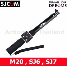 SJCAM Selfie stick Monopod RF Remote for M20 , SJ6  (Silver Color)