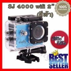"SJCAM SJ4000 wifi 2"" สีฟ้า (ของเเท้)"