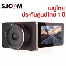 โปรโมชั่น Sjcam Sjdash กล้องติดรถ ความละเอียด Hd 1080P พร้อมเมนูภาษาไทย ใน ไทย