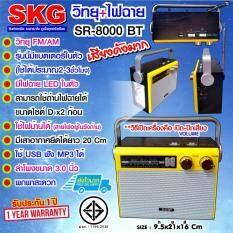 ขาย Skg วิทยุ มีไฟฉาย2ระบบ รุ่น Sr 8000 ใหม่