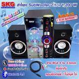 โปรโมชั่น Skg ลำโพง ซับวูฟเฟอร์ 2 1 Ch 1 200W รุ่น Av 7012 D สีดำ