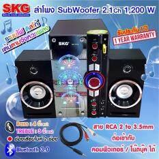 ซื้อ Skg ลำโพง ซับวูฟเฟอร์ 2 1 Ch 1 200W รุ่น Av 7012 D สีดำ Skg ถูก