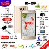 ขาย Skg มือถือ สมาร์ทโฟน 6นิ้ว 2ซิม รุ่น Ad 559 สีทอง แถมไม้เซลฟี่ Skg