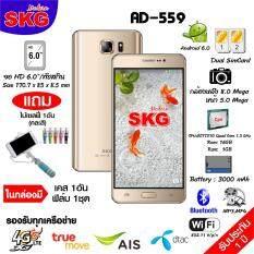 ขาย Skg มือถือ สมาร์ทโฟน 6นิ้ว 2ซิม รุ่น Ad 559 สีทอง แถมไม้เซลฟี่