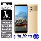 ขาย Skg มือถือ Ad 553 3G 4G จอ 5 72 Rom8Gb ปลดล็จคด้วยใบหน้า รับประกัน1ปี Skg เป็นต้นฉบับ