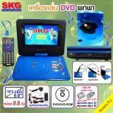ราคา Skg เครื่องเล่น Dvd แบบพกพา มีจอ 8 8 นิ้ว รุ่น Dv 7202 สีฟ้า ใหม่ล่าสุด