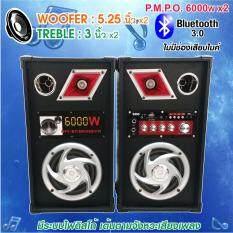ราคา ราคาถูกที่สุด Skg ลำโพง ตั้งพื้น 6 000W 5 25นิ้ว รุ่น Av 363 D Bluetooth สีดำ