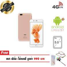 ราคา Skg Modern Ad 574 3G 4G Lte แถมไม้เซลล์ฟี่ ฟิล์ม เคส ราคาถูกที่สุด