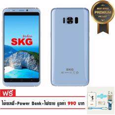 SKG Modern S8 4G LTE (สีฟ้า)