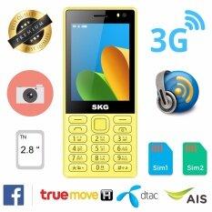 ราคา Skg N 83I มือถือ 2 ซิม 850 2100 เป็นต้นฉบับ Skg