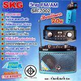 ขาย Skg วิทยุ Usb แบตในตัว รุ่น Sr 7002 Bt สีฟ้า เป็นต้นฉบับ