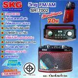 ขาย Skg วิทยุ Usb แบตในตัว รุ่น Sr 7002 Bt สีแดง Skg เป็นต้นฉบับ