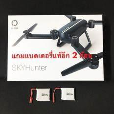 SKY HUNTER X8 โดรนรุ่นใหม่ที่ดีและเล่นง่ายที่สุด พับเก็บได้ พกพาสะดวก ถ่ายวีดีโอ ภาพนิ่ง บินตามคำสั่ง บินกลับ(แถมแบตเตอรี่แท้อีก 2 ก้อน)