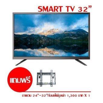 SKYWORTH LED SMARTDIGITAL TV 32E390 แถมฟรี ขาแขวน จอLED ขนาด 14\-32\ แบบปรับมุมก้มเงยได้ ฟรี