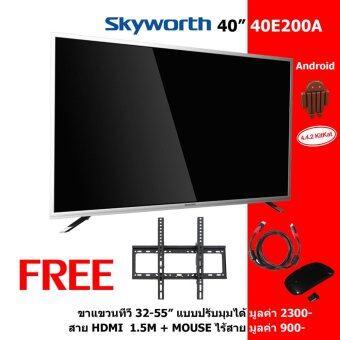 Skyworth LED Smart TV 40 นิ้ว รุ่น 40E200Aแถมฟรีสาย HDMI 1.5 m + เมาส์ไร้สาย + ขาแขวน 32\-55\ ปรัมมุมก้มเงยได้