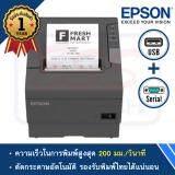 ซื้อ เครื่องพิมพ์ใบเสร็จ Slip Printer ยี่ห้อ Epson รุ่น Tm T82Ii Usb Serial รับประกัน 18 เดือน มีบริการหลังการขาย Epson ออนไลน์