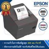 ซื้อ เครื่องพิมพ์ใบเสร็จ Slip Printer ยี่ห้อ Epson รุ่น Tm T88V Usb Parallel รับประกัน 18 เดือน มีบริการหลังการขาย ถูก ใน Thailand