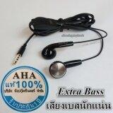 ซื้อ Small Talk Original หูฟัง แท้100 เบสหนัก Extra Bass Aha Stereo Earphones Smalltalk สมอทอล์คแท้ ออนไลน์ ถูก