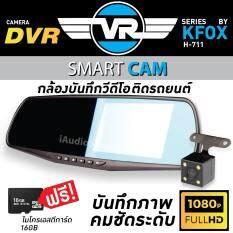 ส่วนลด สินค้า Smart Cam Series By Kfox กล้องติดรถยนต์ กล้องบันทึกหน้ารถ กล้องบันทึกเหตุการณ์ กล้องกระจก จอกระจก กล้องกระจกมองหลัง หน้าและหลัง Full Hd 1080P แถมฟรี การ์ด 8Gb