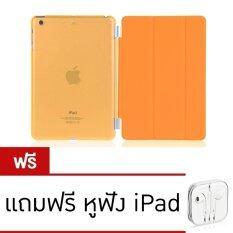 Smart เคสไอแพดมินิ เคส iPad Mini 1 2 3 เคสไอแพด Mini Smart Cover Case หน้า/หลัง (Orange) แถมฟรี หูฟัง iPad