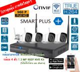 ซื้อ Smart Plus กล้องวงจรปิด Smartplus Wireless Ip Camera 4 กล้อง 1 3Mp 960P Nvr Kit Upgrade Free Nvr Wifi 8Ch ไร้สาย ไม่ต้องเดินสายแลน ติดตั้งได้เอง