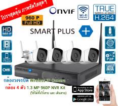 SMART PLUS + กล้องวงจรปิด Smartplus Wireless IP Camera 4 กล้อง 1.3MP 960P NVR kit  (UPGRADE FREE NVR WIFI 8ch) ไร้สาย ไม่ต้องเดินสายแลน ติดตั้งได้เอง