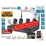 ซื้อ Smart Plus กล้องวงจรปิด Smartplus Wireless Ip Camera 4 กล้อง 2 0Mp 1080P Nvr Kit ไร้สาย ไม่ต้องเดินสายแลน ติดตั้งได้เอง Smart Plus ออนไลน์
