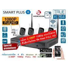 ส่วนลด Smart Plus กล้องวงจรปิด Smartplus Wireless Ip Camera 4 กล้อง 2 0Mp 1080P Nvr Kit ไร้สาย ไม่ต้องเดินสายแลน ติดตั้งได้เอง Smart Plus ใน ไทย